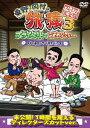 東野・岡村の旅猿3 プライベートでごめんなさい・・・築地で海外ドラマ観まくりの旅 プレミアム完...