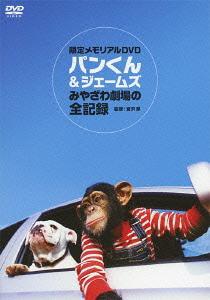 パンくん&ジェームス みやざわ劇場の全記録[DVD] / 趣味教養...:neowing-r:11066290