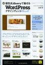 個性派jQueryで魅せるWordPressデザインアレンジBook[本/雑誌] (単行本・ムック) / 久保田潔/著