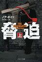 脅迫 上 / 原タイトル:THE BRICKLAYER (ソフトバンク文庫)[本/雑誌] (文庫) / ノア・ボイド/著 寶村信二/訳