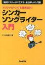 シンガーソングライター入門 オリジナルソングを弾き語り!![本/雑誌] (楽譜・教本) / エバラ健太/著