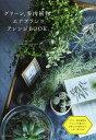 グリーン、多肉植物、エアプランツアレンジBOOK。[本/雑誌] (単行本・ムック) / 勝地末子/製作・監修