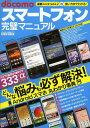NTT docomoスマートフォン完璧マニュアル (EIWA MOOK らくらく講座 173)[本/雑誌] (単行本・ムック) / 英和出版社