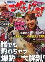エギング最強攻略 4 (COSMIC MOOK SALT WATER LURE FISHING) 本/雑誌 (単行本 ムック) / コスミック出版