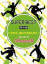 スーパーベスト特別版Sound of GReeeen (ピアノソロ&弾き語り初級〜中級)[本/雑誌] (楽譜・教本) / ミュージックランド