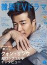 もっと知りたい!韓国TVドラマ vol.56 (MOOK21)[本/雑誌] (単行本・ムック) / 共同通信社