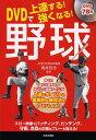 DVDで上達する!強くなる!野球[本/雑誌] (単行本・ムック) / 堀井哲也/監修