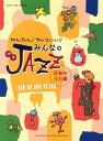 かんたん カッコいい みんなのプチJAZZ 日本のうた編 (ピアノソロ初中級) 本/雑誌 (楽譜 教本) / ヤマハミュージックメディア