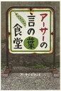 アーサーの言の葉食堂[本/雑誌] (単行本・ムック) / アーサー・ビナード/著