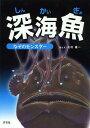 深海魚 なぞのモンスター[本/雑誌] (児童書) / 北村雄一/絵と文
