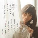 鈴懸の木の道で「君の微笑みを夢に見る」と言ってしまったら僕たちの関係はどう変わってしまうのか、僕なりに何日か考えた上でのやや気恥ずかしい結論のようなもの [Type H / CD+DVD][CD] / AKB48