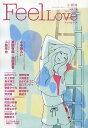 Feel Love vol.19(2013Summer) (祥伝社ムック)[本/雑誌] (単行本・ムック) / 祥伝社