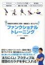 体脂肪を効果的に燃焼+運動能力・体力UPのファンクショナルトレーニング[本/雑誌] (単行本・ムック) / 岩切誠/監修 森俊憲/著