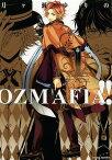 OZMAFIA!! 1 (アクションコミックス/コミックハイ!)[本/雑誌] (コミックス) / 月ケ瀬ゆりの/画