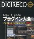 プラグイン大全 インストゥルメント&エフェクト1065 DAWユーザーのための[本/雑誌] (単行本・ムック) / DiGiRECO編集部/著
