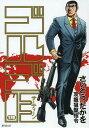 ゴルゴ13 双龍狙撃指令 170 (SPコミックス)[本/雑誌] (コミックス) / さいとうたかを/著