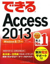 できるAccess 2013[本/雑誌] (単行本・ムック) / 広野忠敏/著 できるシリーズ編集部/著