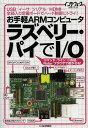 お手軽ARMコンピュータラズベリー・パイでI/O USB/イーサ/シリアル/HDMI...全部入り定番ボードでハード制御にトライ! (インタ...