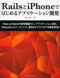 RailsとiPhoneではじめるアプリケーション開発[本/雑誌] (単行本・ムック) / 栗田由菜/著
