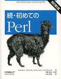 初めてのPerl 続 / 原タイトル:Intermediate Perl 原著第2版の翻訳[本/雑誌] (単行本・ムック) / RandalL.Schwartz/著 briandf