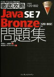 Java SE7 Bronze問題集〈1Z0-802〉対応 試験番号1Z0-802 (ITプロ/ITエンジニアのための徹底攻略)[本/雑誌] (単行本・ムック) / 志賀澄人/著