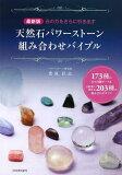 天然石パワーストーン組み合わせバイブル 石の力をさらに引き出す 173種の石の詳細データ&目的別に探せる203種の組み合わせガイド[本/雑誌] (単行本・ムック) / 豊原匠志/著