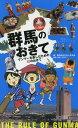 群馬のおきて グンマーを楽しむための52のおきて[本/雑誌] (単行本・ムック) / 群馬県地位向上委員会/編 北村ヂン/構成・漫画