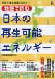 地図で読む日本の再生可能エネルギー 持続可能な地域がわかる! 47都道府県再生可能エネルギーの「今」と「未来」を知る[本/雑誌] (単行本・ムック) / 永続地帯研究会/編著
