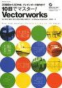 10日でマスター!Vectorworks 2D製図から3D作成、プレゼンボード制作まで (エクスナレッジムック)[本/雑誌] (単行本・ムック) / 長嶋竜一/著