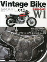 Vintage Bike W1 KAWASAKI W1 (COMPLETE FILE Vol.01) (単行本・ムック) / ネコ・パブリッシング