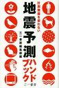 地震予測ハンドブック 計測機器を使わない[本/雑誌] (単行本・ムック) / 三一書房編集部/編