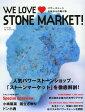 WE LOVE STONE MARKET! パワーストーン大地からの贈り物[本/雑誌] (単行本・ムック) / 中村泰二郎/著