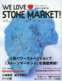 【可以选择!】WE LOVE STONE MARKET! 来自力量之石大地的礼物[本/杂志](单行本·mook)/中村泰二郎/穿[【選択可!】WE LOVE STONE MARKET! パワーストーン大地からの贈り物[本/雑誌] (単行本・ムック) / 中村泰二郎/