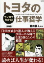 マンガでわかる!トヨタの仕事哲学[本/雑誌] (単行本・ムック) / 若松義人/監修