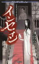 インセイン マルチジャンル・ホラーRPG (Role & Roll Books)[本/雑誌] (新書) / 河嶋陶一朗/著 冒険企画局/著
