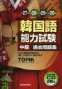 韓国語能力試験〈中級〉過去問題集 第27回+第28回+第29回+第30回[本/雑誌] (単行本・ムック) / NIIED/著 韓国教育財団/編集