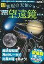 世紀の天体ショー 観測用望遠鏡BOOK (大人の工作キット)[本/雑誌] (単行本・ムック) / 渡