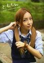 ともちん 板野友美AKB48卒業記念写真集 (講談社Mook)[本/雑誌] (単行本・ムック) / 講談社