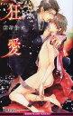 狂愛 (ビーボーイスラッシュノベルズ)[本/雑誌] (新書) / 櫛野ゆい/著 陸裕千景子/〔画〕