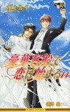 豪華客船で恋は始まる 11 (B-BOY)[本/雑誌] (新書) / 水上ルイ/著