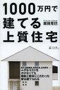 1000万円で建てる上質住宅[本/雑誌] (単行本・ムック) / 坂田克巳/著