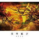 Serial story CD 完全版 「美空結び」 [DVD付初回限定盤][CD] / ユナイト