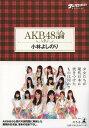 AKB48論 (ゴーマニズム宣言SPECIAL)[本/雑誌] (単行本・ムック) / 小林よしのり/著