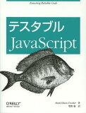 テスタブルJavaScript / 原タイトル:Testable JavaScript[本/雑誌] (単行本・ムック) / MarkEthanTrostler/著 牧野聡/訳