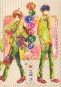 やさしいやちよ (バーズコミックス ルチルコレクション)[本/雑誌] (コミックス) / 三崎汐/著