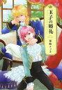 王子の婚礼 (Daito Comics)[本/雑誌] (コミックス) / 福嶋ユッカ/著