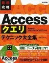 最速攻略Accessクエリテクニック大全集[本/雑誌] (単行本・ムック) / 結城圭介/著