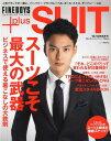 FINEBOYS Plus SUIT VOL.20('13-'14AUTUMN-WINTER) (HINODE MOOK 26) 本/雑誌 (単行本 ムック) / 日之出出版