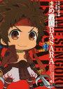 まめ戦国BASARA 4 (電撃コミックスEX)[本/雑誌] (コミックス) / スメラギ/漫画 加藤陽一/構成 カプコン/監修・協力