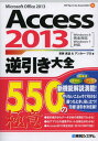 Access 2013逆引き大全550の極意 Microsoft Office 2013[本/雑誌] (単行本・ムック) / 若狭直道/著 アンカー・プロ/著